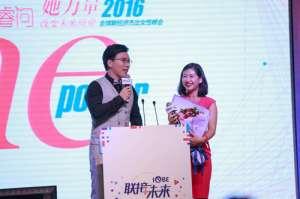 2016全球新经济杰出女性峰会在沪举办
