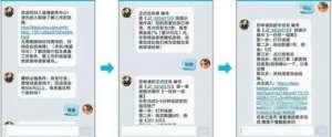 """济南女子""""网络刷单""""被骗55万元 她是如何一步步掉陷阱的?"""