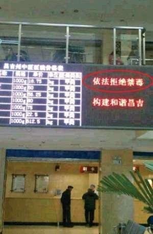 新疆一医院曝出乌龙宣传语:依法拒绝禁毒(图)