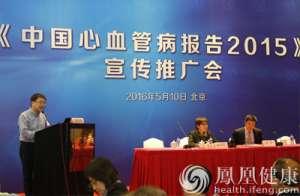 《中国心血管病报告2015》正式发布