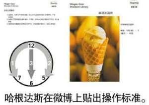 """哈根达斯冰淇淋""""缩水"""" 公司称个别新店员误操作"""