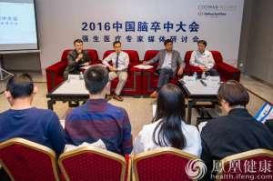 2016中国脑卒中大会暨第六届全国心脑血管病论坛在京举行