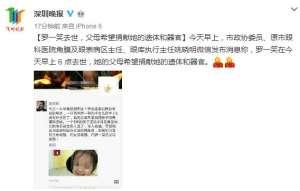 媒体称罗一笑今早去世 父母欲捐献其遗体和器官