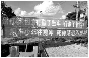 海南劝架标语走红 挂出这条标语春节期间一起打架斗殴事件也没发生