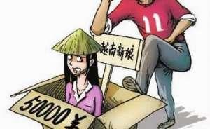 揭越南新娘产业链 拐卖圈养中介收买已经成为一体