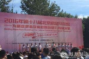 第十八届北京希望马拉松开跑