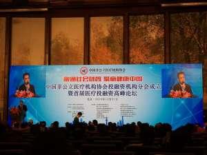 中国非公立医疗机构协会投融资机构分会成立