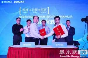 中国医师协会携康为 共建糖尿病管理医师协作网络