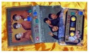小虎队老磁带上万 市场上售价较高的磁带多为正版稀缺货