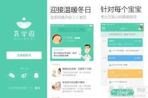 崔玉涛的育学园APP:大数据指导父母科学育儿