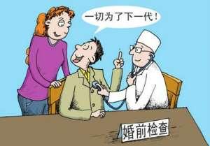 婚检人群疾病检出率翻倍