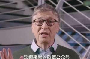 比尔·盖茨开微信公号向网友问好 外媒:似乎并没认真学普通话