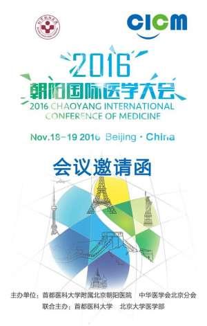 2016朝阳国际医学大会将于11月18-19日在北京召开