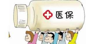 北京市终止两家定点机构医保资格
