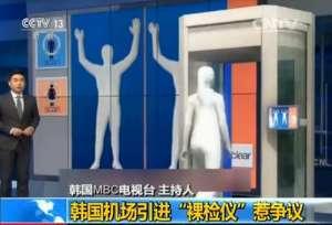 韩机场引进裸检仪 采用x光全身扫描影像呈现在屏幕上