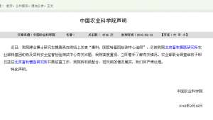 魏景亮举报转基因监测中心造假:不害怕威胁