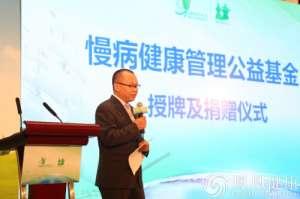 首届世界生活方式健康管理大会在京召开