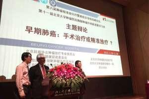 第六届肿瘤精准放化疗规范论坛在北京举行