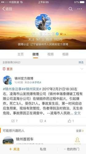 辽宁民爆公司爆炸:造成3人死亡21人受伤 事故原因正在调查中