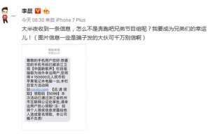 李晨收到诈骗短信 网友:打这个电话问他要大黑牛电话,套路出冰冰的