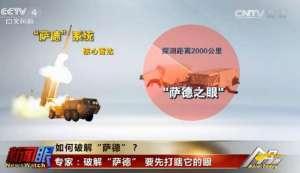 萨德系统对中国威胁 美国反导系统效能提升我国该怎么办?
