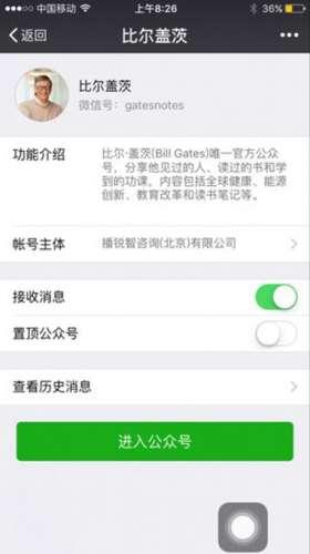 比尔盖茨中文问好 网友:他的微信公众号ID是什么?