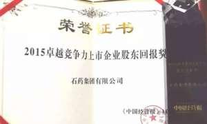 """石药集团获""""2015卓越竞争力上市企业股东回报奖"""""""