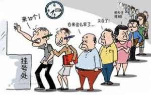 北京500余名医生取消商业挂号