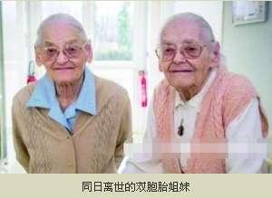 命运使然!双胞胎同生同死 双双跌倒离世