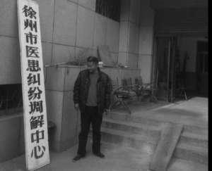 """徐州卫计委调查""""男子肾失踪"""" 院方称患者捏造事实"""