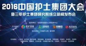2016中国护士集团大会即将启动