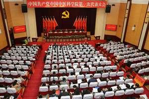 中国中医科学院迈出新步伐
