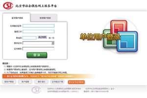 北京启动社保缴费工资申报 时限在7月25日前