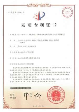 太龙双黄连口服液(仅适用于儿童)荣获国家发明专利