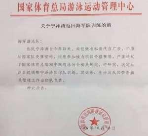 宁泽涛被国家队开除? 本人曾表示不愿回归海军队训练