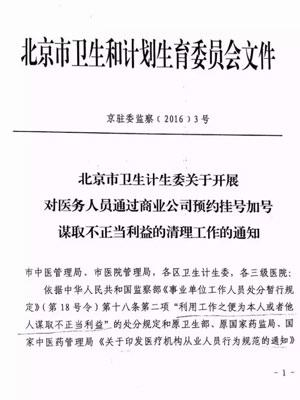 北京4月前将全面清理医生与商业公司加号行为