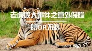 老虎咬人事件 意外保险是否应该赔付