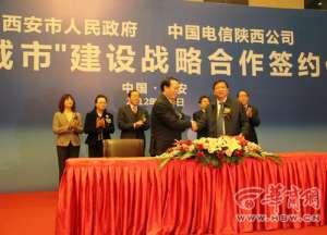 西安政府与陕西电信签战略协议 打造智慧城市