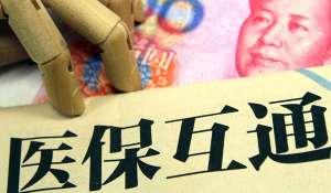 北京:生育保险基金去年赤字1.68亿