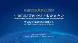 2019中国国际管理会计产业发展大会三大亮点重磅来袭
