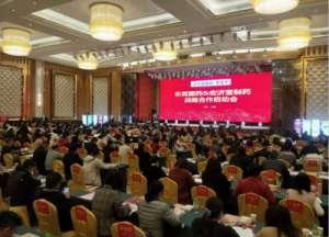 东莞国药与宏济堂制药举行战略启动会议