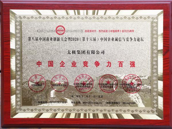 第十六届中国企业诚信与竞争力论坛召开,太极集团与同行分享行业发展新成果